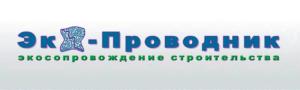 """ООО """"Эко-Проводник"""""""